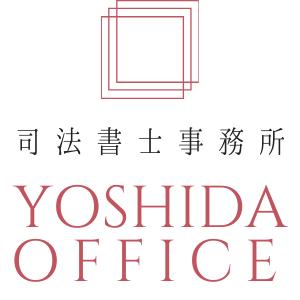 商業登記専門の司法書士事務所 YOSHIDA OFFICE