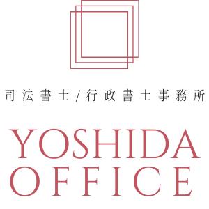 商業登記専門の司法書士/行政書士事務所 YOSHIDA OFFICE